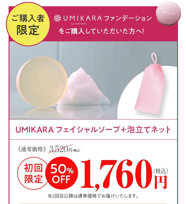 ご購入者限定UMIKARAファンデーションをご購入していただいた方へ!初回限定 50%OFF UMIKARA フェイシャルソープ+泡立てネット1,760円